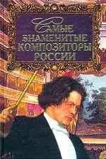 Самые знаменитые композиторы России