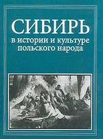 Сибирь в истории и культуре польского народа