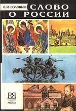 Слово о России. Книга для чтения по русской истории
