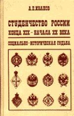 Студенчество России конца XIX - начала ХХ века. Социально-историческая судьба