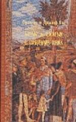 Брак и семья в Средние века