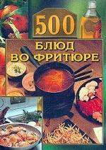 500 блюд во фритюре