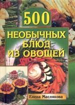 500 необычных блюд из овощей