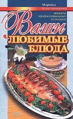 Ваши любимые блюда. Рецепты профессиональных кулинаров