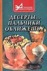 Десерты... пальчики оближешь