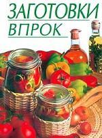 Обложка книги Заготовки впрок