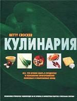 Кулинария. Все, что нужно знать о продуктах и технологии приготовления полезных и изысканных блюд
