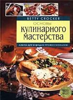 Основы кулинарного мастерства. Азбука для будущих профессионалов