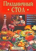 Праздничный стол. Лучшие рецепты и искусство сервировки