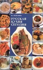 Русская кухня сегодня
