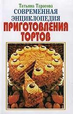Современная энциклопедия приготовления тортов