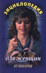 Энциклопедия для женщин. Кулинария