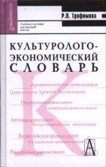 Культуролого-экономический словарь