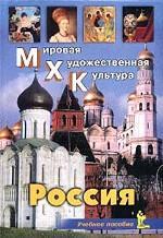 Россия. Учебное пособие