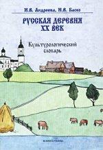 Русская деревня - XX век: Культурологический словарь