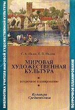 Мировая художественная культура. Культура Средневековья