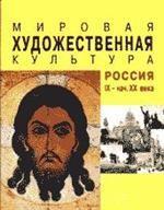 Мировая художественная культура. Россия IX - начало ХХ в