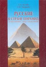 Русские в стране пирамид. Путешественники, ученые, коллекционеры