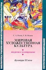 Художественная культура XIX и ХХ в