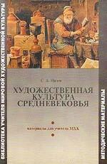 Художественная культура Средневековья