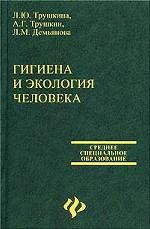 Гигиена и экология человека: учебное пособие. 3-е издание