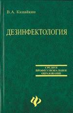 Дезинфектология: учебное пособие