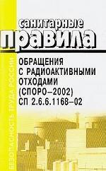 Санитарные правила обращения с радиоактивными отходами СПОРО-2002. СП 2.6.6. 1168-02