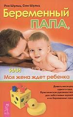 Беременный папа, или Моя жена ждет ребенка