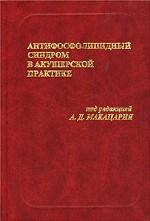 Антифосфолипидный синдром в акушерской практике