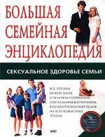 Большая семейная энциклопедия. Сексуальное здоровье семьи