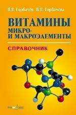 Витамины. микро- и макроэлементы: справочник