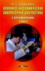 Клинико-биохимическая лабораторная диагностика: Справочник. Том 2