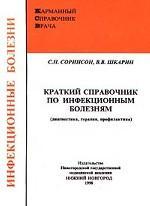 Краткий справочник по инфекционным болезням (диагностика, терапия, профилактика)