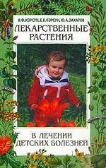 Лекарственные растения в лечении детских болезней. Справочник