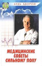 Медицинские советы сильному полу