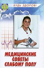 Медицинские советы слабому полу