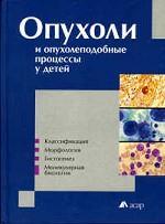 Опухоли и опухолеподобные процессы у детей. Классификация, млрфология, гистогенез, молекулярная биология