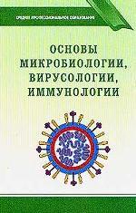 Читать учебник по микробиологии воробьев