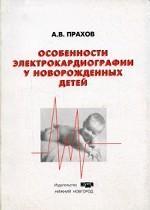 Особенности электрокардиографии у новорожденных детей
