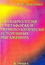 Офтальмология в метафорах и терминологически устойчивых выражениях