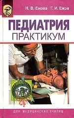 Педиатрия. Практикум