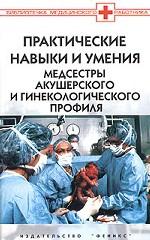 Практические навыки и умения медсестры акушерского и гинекологического профиля