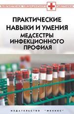 Практические навыки и умения медсестры инфекционного профиля