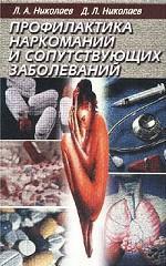 Профилактика наркомании и сопутствующих заболеваний