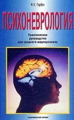 Психоневрология