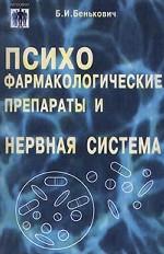 Психофармакологические препараты и нервная система