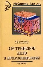Сестринское дело в дерматовенерологии: учебное пособие