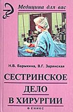 Сестринское дело в хирургии. Издание 2-е