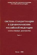 Система стандартизации в здравоохранении Российской Федерации. Нормативные документы. Часть 1
