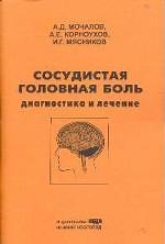 Сосудистая головная боль. Диагностика и лечение
